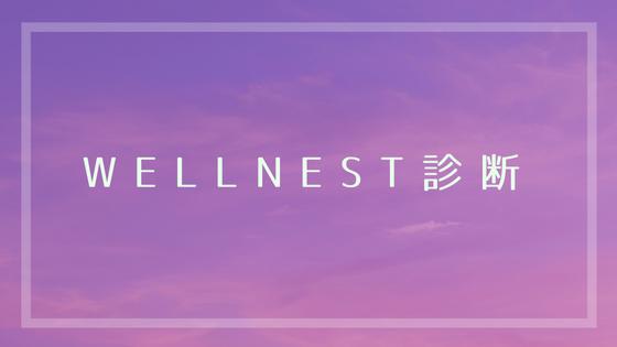 初月無料 健康であり続けるためのエッセンスを配信 WELLNEST 診断